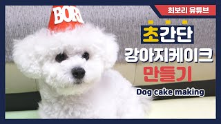 초간단 강아지 케이크 만들기 Dog cake makin…