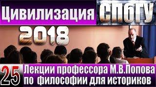 М.В.Попов. 25. «Цивилизация». Курс «Философия И-2018». СПбГУ.