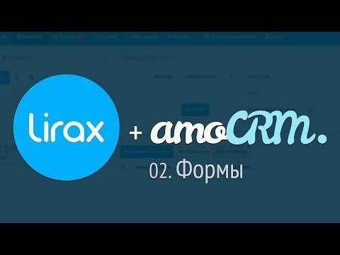 02. Интеграция форм сайта с AmoCRM за 60 секунд