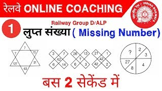 Railway group D, Alp Reasoning online coaching //find missing number with short trick in [hindi]