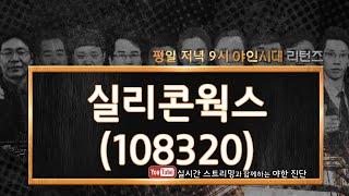 실리콘웍스(108320) 지금 하락 시장 변동 때문!!…