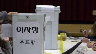 대천신협임원선거