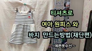 티셔츠 한장으로 만드는 여아 봄원피스와 아기바지(재단편…