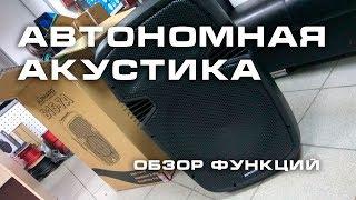 Обзор функций портативной акустики - Alphard B15-7A