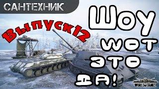 WoT ЭТО ДА! Выпуск #19 World of Tanks(wot) , раздача голды в танки
