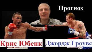 Прогноз боя Крис Юбенк - Джордж Гроувз (Chris Eubank Jr. - George Groves)