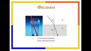 49 Геометрическая оптика