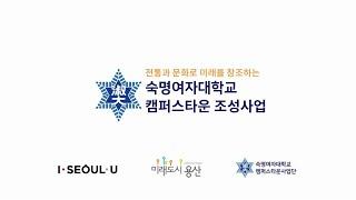 [숙명여자대학교/숙명여대] 캠퍼스타운 조성사업 홍보영상 (풀버전)