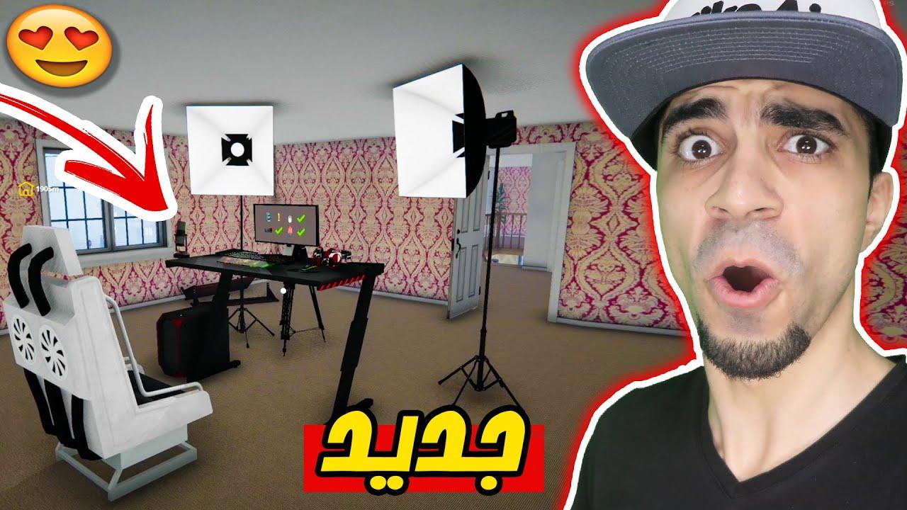 محاكي اليوتيوبر #34 : بداية تصميم اقوى سيت اب في العالم Streamer Life Simulator !!