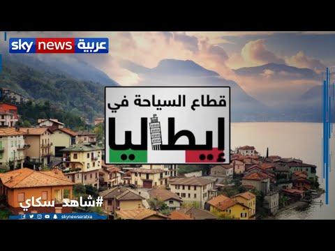 قطاع السياحة في إيطاليا.. الخامس عالميا  - نشر قبل 1 ساعة