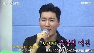 우중의 여인 - #홍원빈 커버 - 가요무대 단골 출연자 - #오기택(원곡) - 도란도란