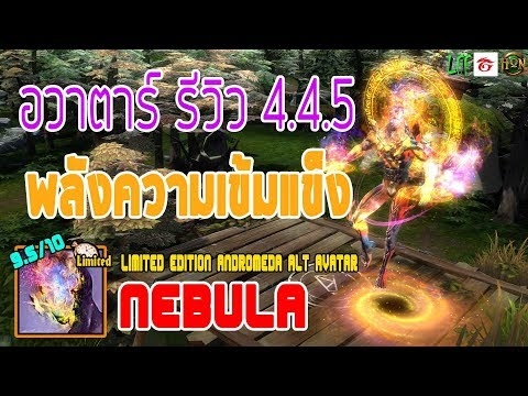 [HoN] : อวาตาร์ รีวิว 4.4.5 - พลังแห่งความเข้มแข็ง Limited Edition Andromeda Alt Avatar: Nebula