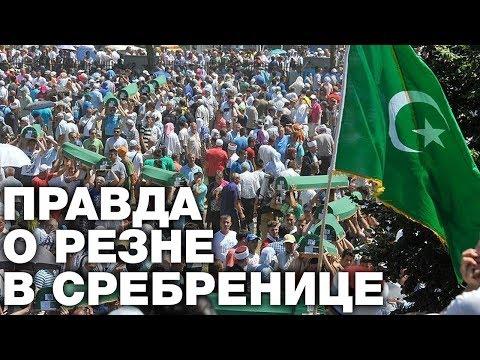 Массовое убийство славян-мусульман. Слабонервным не смотреть!