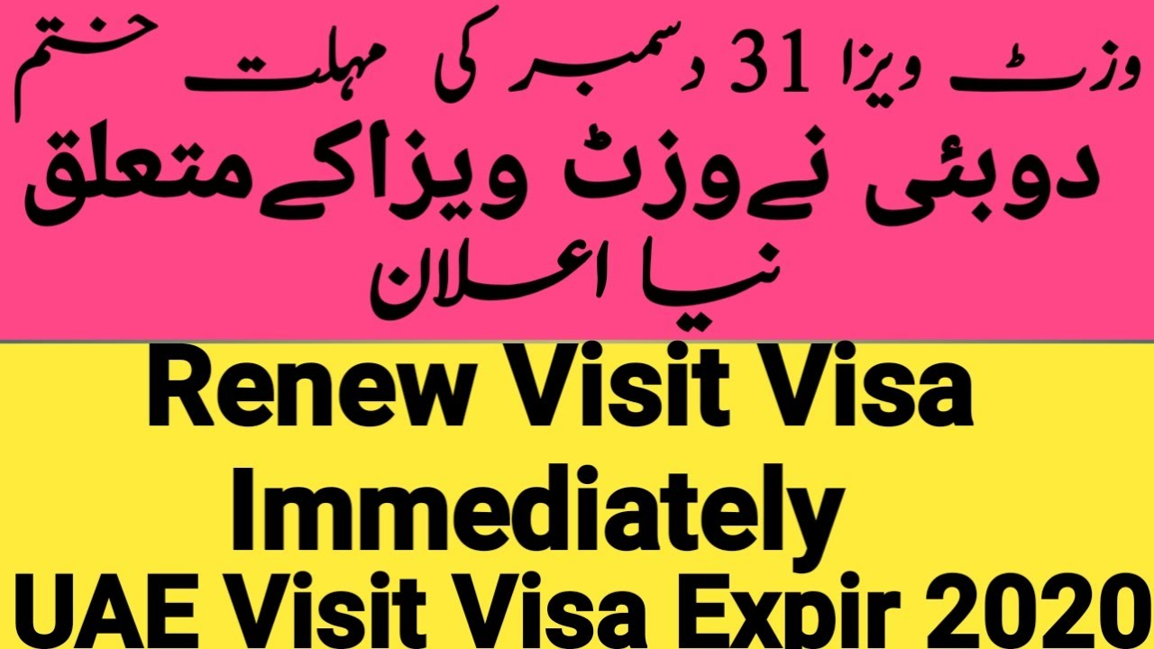 UAE Visit Visa Expair 2020 Update/Renew Visit Visa Immediately