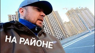 На районе Юго Запад Питера / ТИХИЙ и его жизнь / СТРИМ