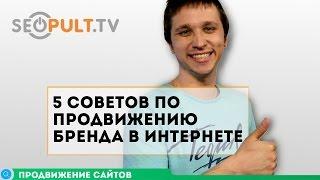 видео продвижение в интернете