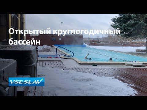 Открытый бассейн круглый год. Всеслав-бассейны