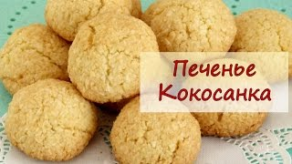 Печенье Кокосанка - рецепты от well-cooked