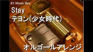 Stay/テヨン(少女時代)【オルゴール】 thumbnail