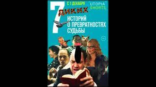 Яна Троянова о жертвах: «Я плакала, читая сценарий сериала «Ольга»