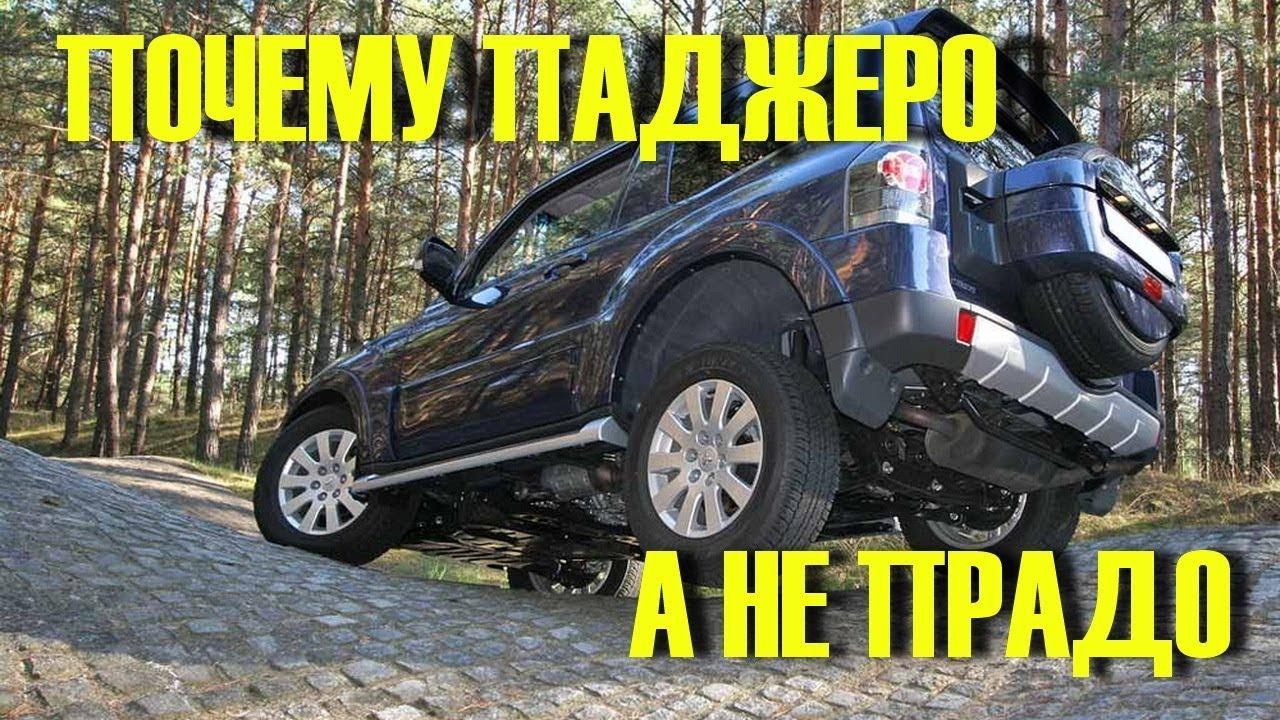 Почему стоит купить Мицубиси Паджеро IV а не Тойота ПРАДО! - YouTube