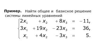 Базисные решения систем линейных уравнений (03)