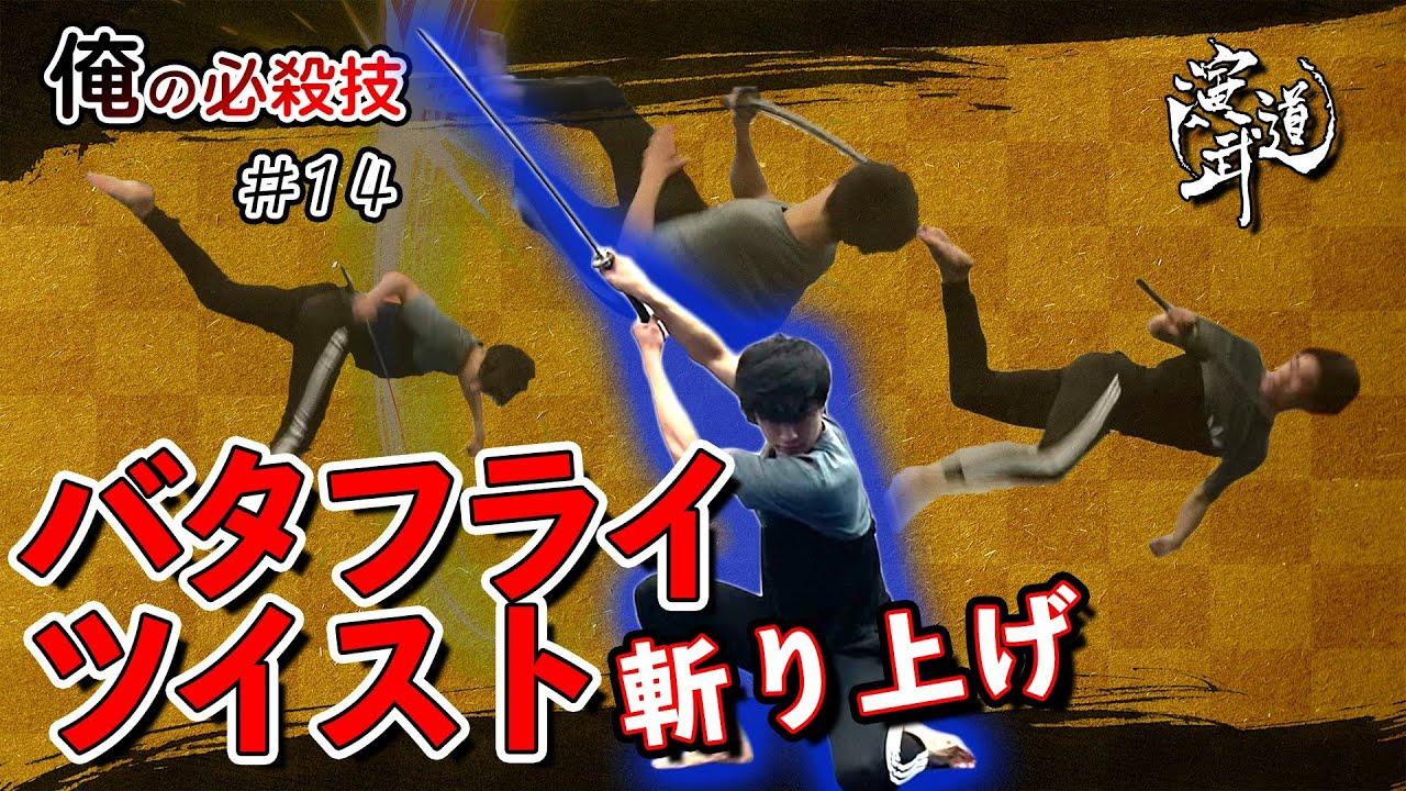 【トリッキング】バタフライツイスト斬り上げ!殺陣にもアクションにも使える⁉︎刀を使った派手なアクロバット技!【演武道】