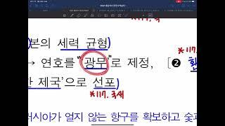 충남여고 한국사송영찬 선생님) 수업 (44~45차시)