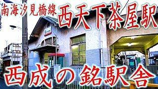 【西成の銘駅舎】南海汐見橋線⑥西天下茶屋駅(NK06-1)