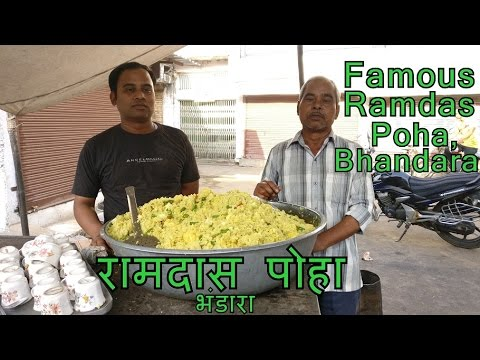 रामदास पोहा | Famous Ramdas Poha | Indian Street Food | Bhandara | Maharashtra |