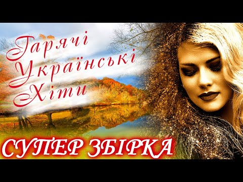 Українські пісні 2020. Сучасні українські пісні 2020. Гарячі українські хіти. Супер збірка.