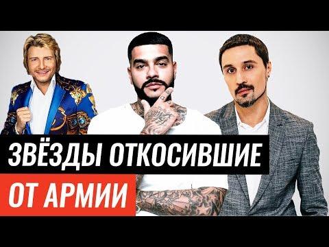 Звёзды, которые не служили в армии. Российские знаменитости. Новости шоу-бизнеса