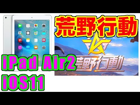 [荒野行動] iPad Air2 + iOS11 [KNIVES OUT]