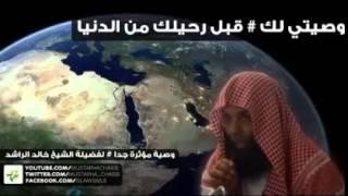 وصيتي لك قبل رحيلك من الدنيا لشيخ خالد الراشد