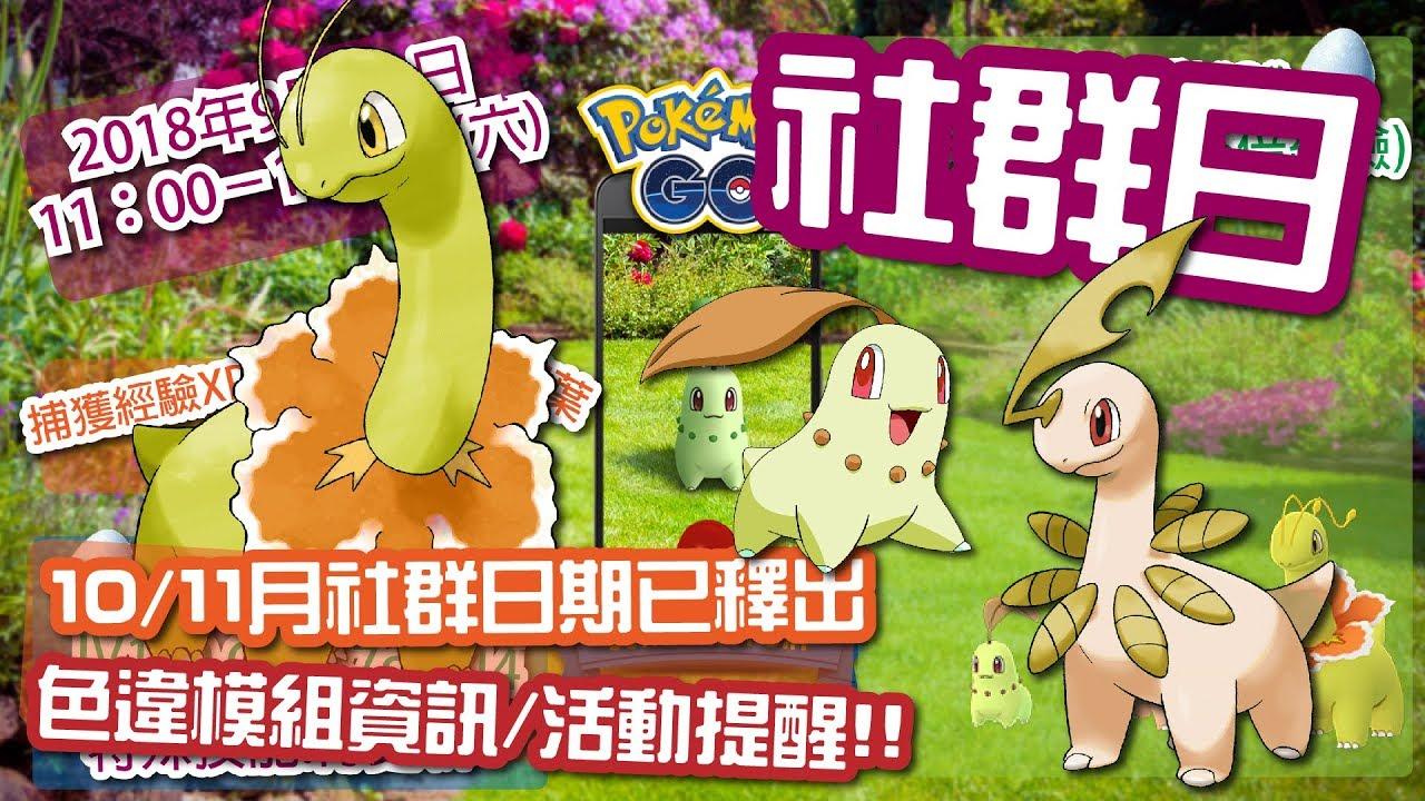 【Pokemon GO】菊草葉社群日⭐重點整理 色違模組釋出 10&11月社群日及活動期提醒 精靈寶可夢GO - YouTube