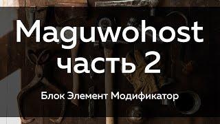 Вёрстка проекта - Maguwohost Часть 2