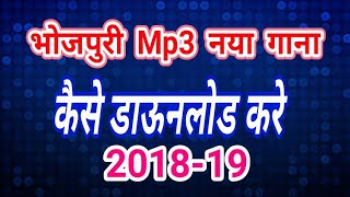bhojpuri-mp3-new-songs-kaise-download-kare--e0-a4-ad-e0-a5-8b-e0-a4-9c-e0-a4-aa-e0-a5-81-e0-a4-b0-e0-a5-80-mp3--e0-a4-a8-e0-a4-af-e0-a4-be--e0-a4-97-e0-a4-be-e0-a4-a8-e0-a4-be--e0-a4-95-e0-a5-88