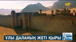 Нұрсұлтан Назарбаев төл тарихты түлететін туындысын жария етті