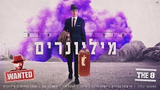 עומר אדם - מיליונרים (prod.by Guy Dan)