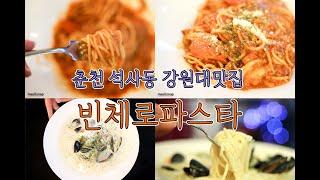 춘천맛집 석사동 빈체로파스타 춘천점