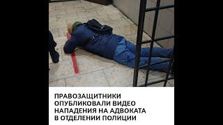 Правозащитники опубликовали видео нападения на адвоката в отделении полиции #Shorts