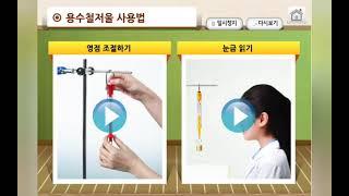 실험실 안전교육수칙 및  주요 실험기구 사용법