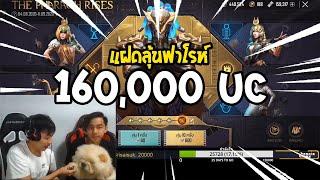 [ENG SUB] PUBG M : ลุ้นชุดฟาโรห์ 160,000 UC (I spent 160,000 UC on NEW Pharaoh X-Suit)