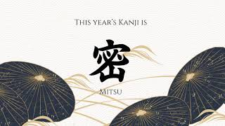 JASCO 2021 New Year's Celebration - 2020's Kanji