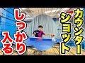 【卓球】カウンターができる人とできない人の大きな違いとは?打ち方に注目!