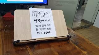 왕초보 TOEFL 에세이 스피킹 전주영어학원 주말 SP…
