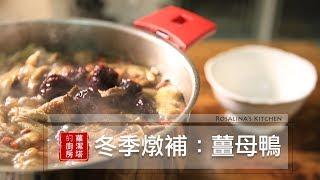 【蘿潔塔的廚房】冬季燉補:薑母鴨。做法簡單,在家就可以輕鬆享受美味囉。。