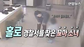 """[현장영상] """"차비가 필요해요""""...길 잃고 홀로 경찰서를 찾은 꼬마 소녀"""