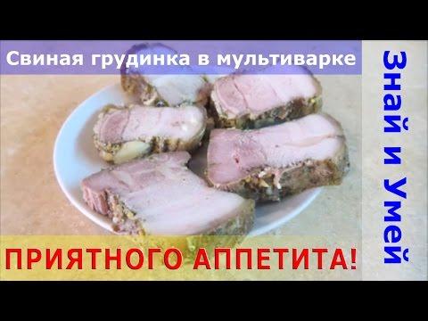 Что приготовить из свиной грудинки в мультиварке