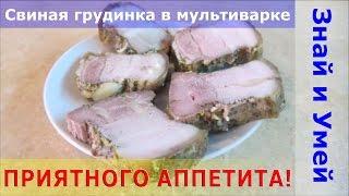 Свиная грудинка в мультиварке. Как приготовить свиную грудинку. Пошаговое видео(Небольшое, но информативное пошаговое видео о том, как приготовить свиную грудинку в мультиварке., 2016-03-01T06:17:07.000Z)